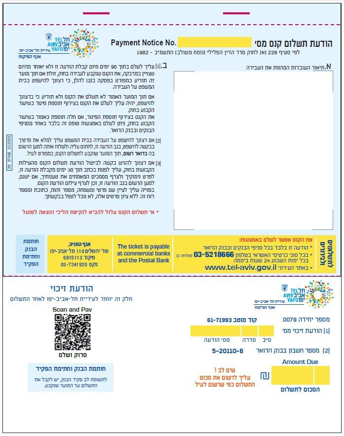 ניס סוגי הודעות ודרישות תשלום | עיריית תל אביב-יפו QM-37
